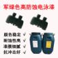 军绿色高防蚀型环保阴极电泳漆FY-3003J