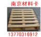 旧木托盘、磁性材料卡13770316912