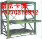 模具货架,零件盒0南京卡博13770316912